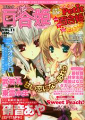 百合姫vol.11表紙